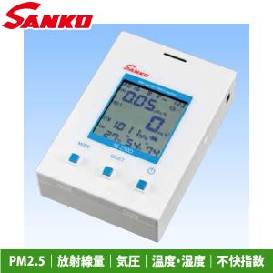 サンコウ電子 SE-250D 環境モニタ PM2.5/放射線量測定モデル