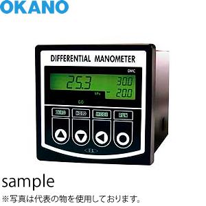 岡野製作所 差圧計 DMC203N11 レンジ±20.00kPa ACアダプタ付