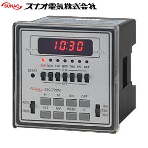 スナオ電気 SSC-722M カレンダータイマー パネル埋込型/2ch型