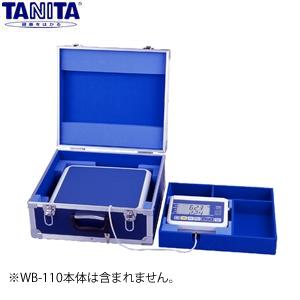 タニタ(TANITA) 業務用体重計WB-110/WB-150 セパレートタイプ用 キャリングケース