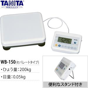 タニタ(TANITA) 業務用精密体重計 WB-150セパレートタイプ(ホワイト) ひょう量:200kg