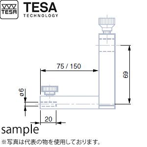 TESA(テサ) No.00760086 110mm拡張用ホルダー(L=75mm) PROBE FIXING ARM