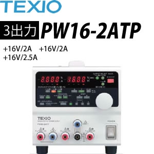 テクシオ(TEXIO) PW16-2ATP 多出力直流安定化電源 (ドロッパ方式)