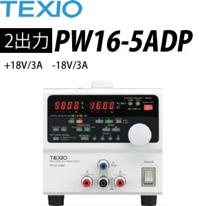 テクシオ(TEXIO) PW16-5ADP 多出力直流安定化電源 (ドロッパ方式)