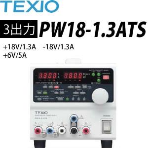 テクシオ(TEXIO) PW18-1.3ATS 多出力直流安定化電源 (ドロッパ方式)