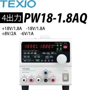 テクシオ(TEXIO) PW18-1.8AQ 多出力直流安定化電源 (ドロッパ方式)