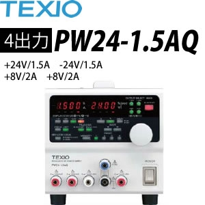 テクシオ(TEXIO) PW24-1.5AQ 多出力直流安定化電源 (ドロッパ方式)