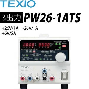 テクシオ(TEXIO) PW26-1ATS 多出力直流安定化電源 (ドロッパ方式)