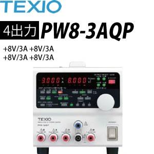 テクシオ(TEXIO) PW8-3AQP 多出力直流安定化電源 (ドロッパ方式)