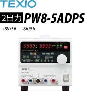 テクシオ(TEXIO) PW8-5ADPS 多出力直流安定化電源 (ドロッパ方式)