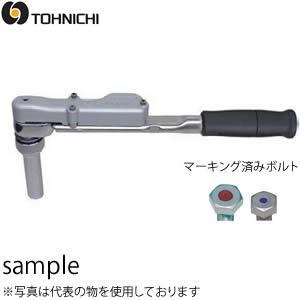 東日製作所 MQSP50N マーキングトルクレンチ 【受注生産品 ※注文時はトルク値を指定してください】