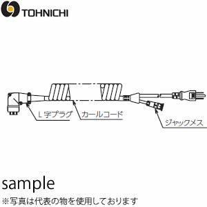 東日製作所 No.512 L字プラグ・カールコード(電源コード)