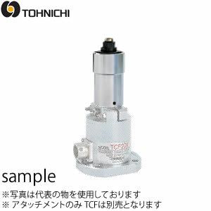 東日製作所 TP18N TP 型テストピース 【受注生産品 ※注文時はトルク値を指定してください】