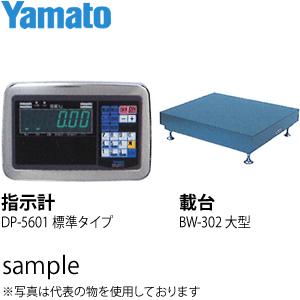 大和製衡(ヤマト) DP-5601A-1200F 200G 多機能デジタル台はかり(指示計:標準タイプ 載台:大型)
