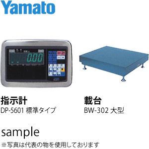 大和製衡(ヤマト) DP-5601A-1200G 200G 多機能デジタル台はかり(指示計:標準タイプ 載台:特大型)
