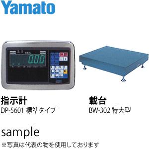 大和製衡(ヤマト) DP-5601A-2000G 多機能デジタル台はかり(指示計:標準タイプ 載台:特大型)