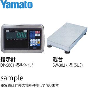 大和製衡(ヤマト) DP-5601A-30B 多機能デジタル台はかり(指示計:標準タイプ 載台:小型 SUS)