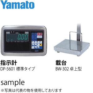 大和製衡(ヤマト) DP-5601A-3A 多機能デジタル台はかり(指示計:標準タイプ 載台:卓上型)