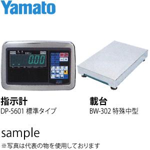 大和製衡(ヤマト) DP-5601A-600E 100G 多機能デジタル台はかり(指示計:標準タイプ 載台:特殊中型)