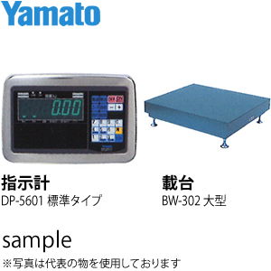 大和製衡(ヤマト) DP-5601A-600F 200G 多機能デジタル台はかり(指示計:標準タイプ 載台:大型)