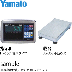 大和製衡(ヤマト) DP-5601A-60B 多機能デジタル台はかり(指示計:標準タイプ 載台:小型 SUS)