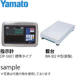 大和製衡(ヤマト) DP-5601D-300C 高精度型デジタル台はかり(指示計:標準タイプ 載台:中型 鉄製) 検定品