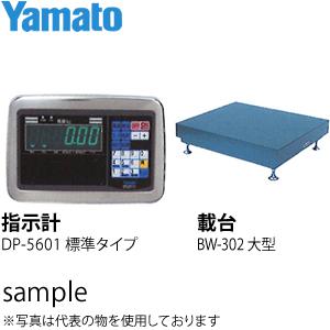 大和製衡(ヤマト) DP-5601D-300F 高精度型デジタル台はかり(指示計:標準タイプ 載台:大型) 検定品