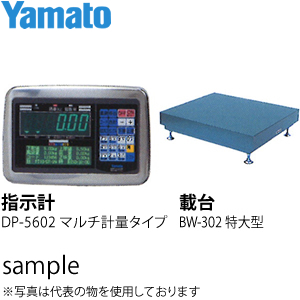 大和製衡(ヤマト) DP-5602A-1500G 多機能デジタル台はかり(指示計:マルチ計量タイプ 載台:特大型)