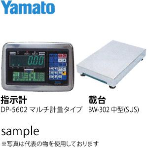 大和製衡(ヤマト) DP-5602A-150D 多機能デジタル台はかり(指示計:マルチ計量タイプ 載台:中型 SUS)