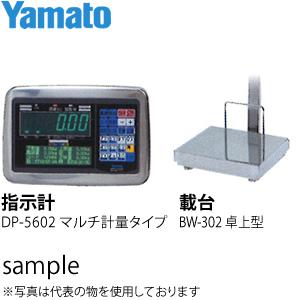 大和製衡(ヤマト) DP-5602A-3A 多機能デジタル台はかり(指示計:マルチ計量タイプ 載台:卓上型)