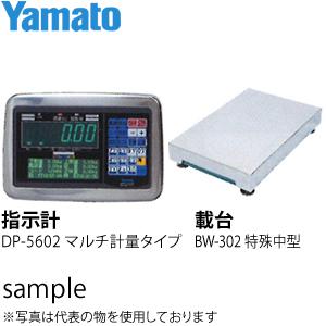 大和製衡(ヤマト) DP-5602A-600E 100G 多機能デジタル台はかり(指示計:マルチ計量タイプ 載台:特殊中型)