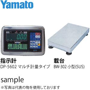 大和製衡(ヤマト) DP-5602A-60B 多機能デジタル台はかり(指示計:マルチ計量タイプ 載台:小型 SUS)