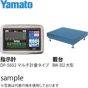大和製衡(ヤマト) DP-5602C-1000F 大ひょう量カウンティングスケール(指示計:マルチ計量タイプ 載台:大型)
