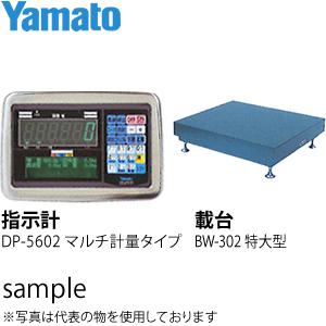 大和製衡(ヤマト) DP-5602C-2000G 大ひょう量カウンティングスケール(指示計:マルチ計量タイプ 載台:特大型)
