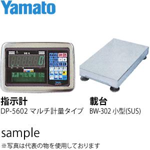 大和製衡(ヤマト) DP-5602C-60B 大ひょう量カウンティングスケール(指示計:マルチ計量タイプ 載台:小型 SUS)