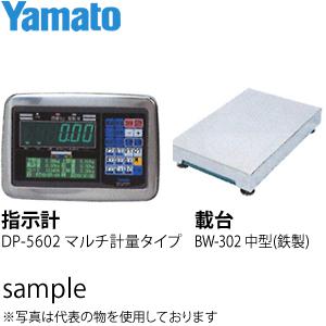 大和製衡(ヤマト) DP-5602D-300C 高精度型デジタル台はかり(指示計:マルチ計量タイプ 載台:中型 鉄製) 検定品