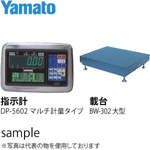 大和製衡(ヤマト) DP-5602D-300F 高精度型デジタル台はかり(指示計:マルチ計量タイプ 載台:大型) 検定品