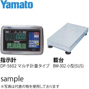 大和製衡(ヤマト) DP-5602D-30B 高精度型デジタル台はかり(指示計:マルチ計量タイプ 載台:小型 SUS) 検定品