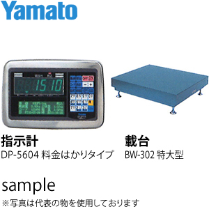 大和製衡(ヤマト) DP-5604A-2000H 多機能デジタル台はかり(指示計:料金はかりタイプ 載台:特大型W)