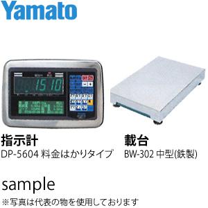 大和製衡(ヤマト) DP-5604A-300C 多機能デジタル台はかり(指示計:料金はかりタイプ 載台:中型 鉄製)
