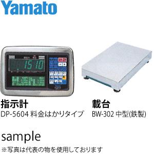 大和製衡(ヤマト) DP-5604D-300C 高精度型デジタル台はかり(指示計:料金はかりタイプ 載台:中型 鉄製) 検定品