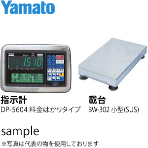 大和製衡(ヤマト) DP-5604D-30B 高精度型デジタル台はかり(指示計:料金はかりタイプ 載台:小型 SUS) 検定品