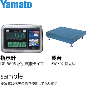 大和製衡(ヤマト) DP-5605A-1200G 500G 多機能デジタル台はかり(指示計:水引機能タイプ 載台:特大型)