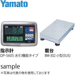 大和製衡(ヤマト) DP-5605A-150B 多機能デジタル台はかり(指示計:水引機能タイプ 載台:小型 SUS)