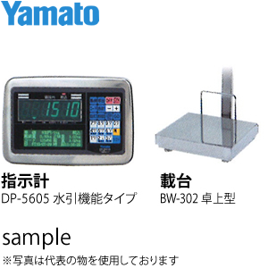 大和製衡(ヤマト) DP-5605A-3A 多機能デジタル台はかり(指示計:水引機能タイプ 載台:卓上型)