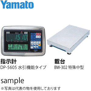 大和製衡(ヤマト) DP-5605A-600E 200G 多機能デジタル台はかり(指示計:水引機能タイプ 載台:特殊中型)