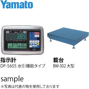 大和製衡(ヤマト) DP-5605D-300F 高精度型デジタル台はかり(指示計:水引機能タイプ 載台:大型) 検定品