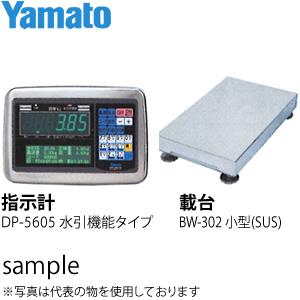 大和製衡(ヤマト) DP-5605D-30B 高精度型デジタル台はかり(指示計:水引機能タイプ 載台:小型 SUS) 検定品