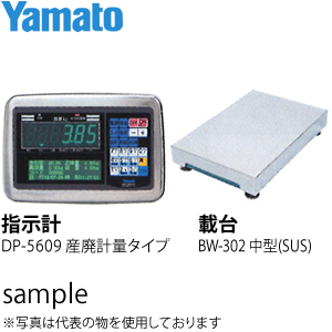 大和製衡(ヤマト) DP-5609A-150D 多機能デジタル台はかり(指示計:産廃計量タイプ 載台:中型 SUS)