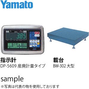 大和製衡(ヤマト) DP-5609A-600F 100G 多機能デジタル台はかり(指示計:産廃計量タイプ 載台:大型)
